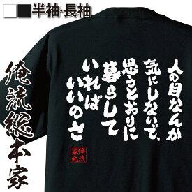 tシャツ メンズ 俺流 魂心Tシャツ【人の目なんか気にしないで、思うとおりに暮らしていればいいのさ】名言 漢字 メッセージtシャツ  大きいサイズ メンズ 文字tシャツ バックプリント 外国人 お土産スナフキン ムーミン アニメ