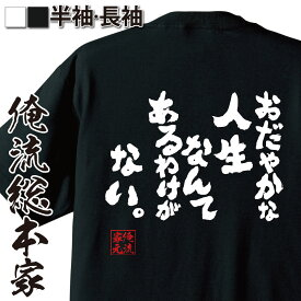 おもしろtシャツ 俺流総本家 魂心Tシャツ おだやかな人生なんてあるわけがない。【漢字 文字 メッセージtシャツおもしろ雑貨 お笑いTシャツ おもしろtシャツ 文字tシャツ 面白いtシャツ 面白 大きいサイスナフキン ムーミン アニメ 背中で語る 名言】