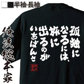 tシャツ メンズ 俺流 魂心Tシャツ【孤独になるには、旅に出るのがいちばんさ】漢字 文字 メッセージtシャツおもしろ雑貨 お笑いTシャツ おもしろtシャツ 文字tシャツ 面白いtシャツ 面白 大きいサスナフキン ムーミン アニメ