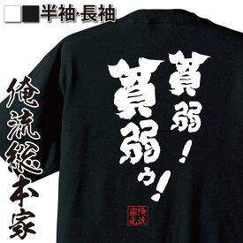 tシャツ メンズ 俺流 魂心Tシャツ【貧弱!】名言 漢字 文字 メッセージtシャツおもしろ雑貨 お笑いTシャツ|おもしろtシャツ 文字tシャツ 面白いtシャツ 面白 大きいサイズ 送料無料 文字入り ジョジョ 奇妙な冒険 漫画 少年 コミック