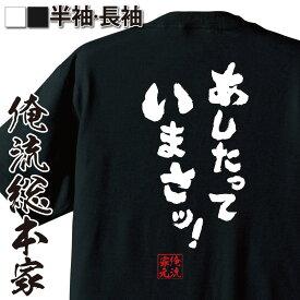 tシャツ メンズ 俺流 魂心Tシャツ【あしたっていまさッ!】漢字 文字 メッセージtシャツおもしろ雑貨 お笑いTシャツ|おもしろtシャツ 文字tシャツ 面白いtシャツ 面白 大きいサイズ 送料無料 文ジョジョ 奇妙な冒険 漫画 少年 コミック