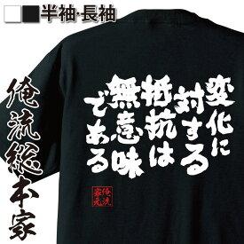 tシャツ メンズ 俺流 魂心Tシャツ【変化に対する抵抗は無意味である】漢字 文字 メッセージtシャツおもしろ雑貨 お笑いTシャツ|おもしろtシャツ 文字tシャツ 面白いtシャツ 面白 大きいサイズ 送ジョジョ 奇妙な冒険 漫画 少年 コミック ジョルノ