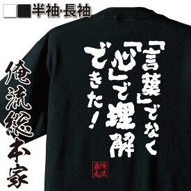 tシャツ メンズ 俺流 魂心Tシャツ【「言葉」でなく「心」で理解できた!】漢字 文字 メッセージtシャツおもしろ雑貨 お笑いTシャツ|おもしろtシャツ 文字tシャツ 面白いtシャツ 面白 大きいサイズジョジョ 奇妙な冒険 漫画 少年 コミック ペッシ