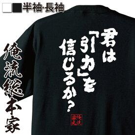 tシャツ メンズ 俺流 魂心Tシャツ【君は「引力」を信じるか?】漢字 文字 メッセージtシャツおもしろ雑貨 お笑いTシャツ|おもしろtシャツ 文字tシャツ 面白いtシャツ 面白 大きいサイズ 送料無料ジョジョ 奇妙な冒険 漫画 少年 コミック プッチ 神父