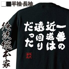 tシャツ メンズ 俺流 魂心Tシャツ【一番の近道は遠回りだった】漢字 文字 メッセージtシャツおもしろ雑貨 お笑いTシャツ|おもしろtシャツ 文字tシャツ 面白いtシャツ 面白 大きいサイズ 送料無料ジョジョ 奇妙な冒険 漫画 少年 コミック ジャイロ