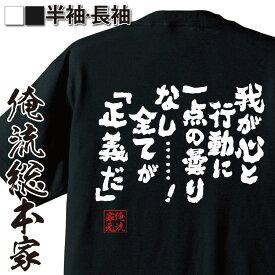 tシャツ メンズ 俺流 魂心Tシャツ【我が心と行動に一点の曇りなし…………!】漢字 文字 メッセージtシャツおもしろ雑貨 お笑いTシャツ|おもしろtシャツ 文字tシャツ 面白いtシャツ 面白 大きいサジョジョ 奇妙な冒険 漫画 少年 コミック ファニー ヴァレンタイン