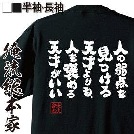 tシャツ メンズ 俺流 魂心Tシャツ【人の弱点を見つける天才よりも、人を褒める天才がいい】漢字 文字 メッセージtシャツおもしろ雑貨 お笑いTシャツ|おもしろtシャツ 文字tシャツ 面白いtシャツ 面白 大きいサイズ 送料無 日本 おもしろ プレゼント