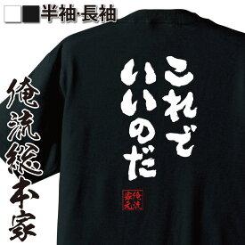 おもしろtシャツ 俺流総本家 魂心Tシャツ これでいいのだ【名言 漢字 メッセージtシャツ| 大きいサイズ プレゼント メンズ ジョーク グッズ 文字tシャツ バックプリント 文字入り 外国人 お土産 おも赤塚不二夫 天才バカボン パパ 漫画 NHK テレビ ドラマ 背中で語る 名言】