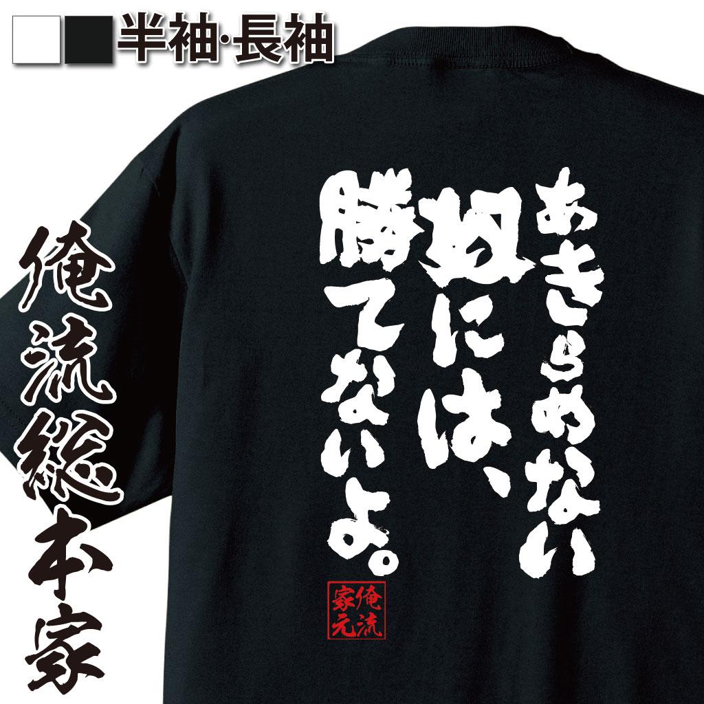 tシャツ メンズ 俺流 魂心Tシャツ【あきらめない奴には、勝てないよ。】漢字 文字 メッセージtシャツおもしろ雑貨 お笑いTシャツ|おもしろtシャツ 文字tシャツ 面白いtシャツ 面白 大きいサイズ ベーブ ルース アメリカ 野球 選手 名言