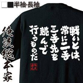 おもしろtシャツ 俺流総本家 魂心Tシャツ 戦いとは、常に二手三手先を読んで行うものだ【漢字 文字おもしろ雑貨 お笑いTシャツ|おもしろtシャツ 文字tシャツ 面白いtシャツ 大きガンダム シャア・アズナブル ポジティブ・やる気系】