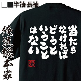 おもしろtシャツ 俺流総本家 魂心Tシャツ 当たらなければどうということはない【漢字 文字 メッセージtシャツおもしろ雑貨 お笑いTシャツ|おもしろtシャツ 文字tシャツ 面白いtシャツガンダム シャア・アズナブル ポジティブ・やる気系】