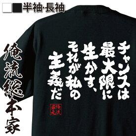 おもしろtシャツ 俺流総本家 魂心Tシャツ チャンスは最大限に生かす、それが私の主義だ【漢字 文字おもしろ雑貨 お笑いTシャツ|おもしろtシャツ 文字tシャツ 面白いtシャツ 大きガンダム シャア・アズナブル ポジティブ・やる気系】