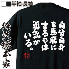 tシャツ メンズ 俺流 魂心Tシャツ【自分自身を馬鹿にするのは勇気がいる。】漢字 文字 メッセージtシャツおもしろ雑貨 お笑いTシャツ|おもしろtシャツ 文字tシャツ 面白いtシャツ 面白 大きいサイ喜劇王 チャーリー・チャップリン