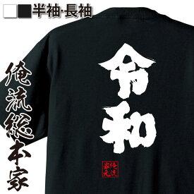 令和Tシャツ 俺流 魂心Tシャツ【令和】漢字 文字 メッセージtシャツおもしろ雑貨