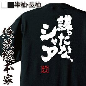 おもしろtシャツ 俺流総本家 魂心Tシャツ 謀ったな、シャア【おもしろ雑貨 漢字 文字Tシャツ おもしろ プレゼント 面白 メッセージtシャツ 文字tシャツ 長袖 大きいサイズ 有名人やアニメの言葉系】