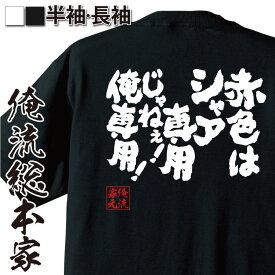 おもしろtシャツ 俺流総本家 魂心Tシャツ 赤色はシャア専用じゃねぇ!俺専用!【ガンダム シャア ザク おもしろ雑貨 漢字 文字Tシャツ おもしろ プレゼント 面白 メッセージtシャツ 文字tシャツ 長袖 大きいサイズ おもしろ系】