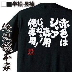 おもしろtシャツ 俺流総本家 魂心Tシャツ 赤色はシャア専用じゃねぇ!俺専用!【ガンダム シャア ザク おもしろ雑貨 漢字 文字Tシャツ おもしろ プレゼント 面白 メッセージtシャツ 文字tシ