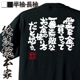 【 マラソン期間中、全品ポイント5倍 】おもしろtシャツ 俺流総本家 魂心Tシャツ 愛を金で買うって一番素敵なお金の使い方だと思う。【おもしろ雑貨 お笑いTシャツ 文字tシャツ 面白いtシャツ パロディ tシャツ お酒・飲み屋・風俗系】