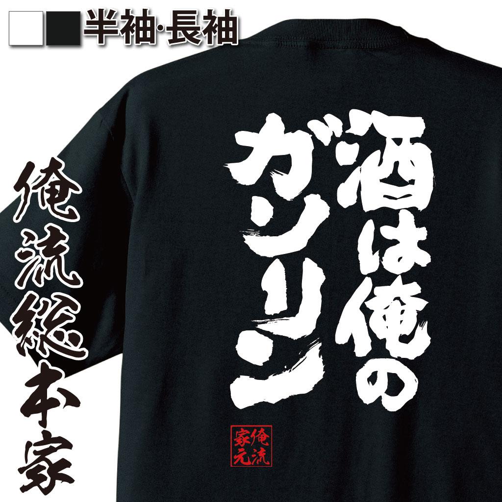tシャツ メンズ 俺流 魂心Tシャツ【酒は俺のガソリン】漢字 文字 メッセージtシャツおもしろ雑貨 お笑いTシャツ|おもしろtシャツ 文字tシャツ 面白いtシャツ 面白 大きいサイズ 送料無料 文字 パロディ tシャツ