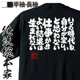 tシャツ メンズ 俺流 魂心Tシャツ【いつの時代も、自分が楽しいと思わない仕事からよい結果は生まれない】漢字 文字 メッセージtシャツおもしろ雑貨 お笑いTシャツ|おもしろtシャツ 文字tシャツ 面白いtシャツ 面白 大きいサイズ 送料無料 文字