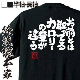 tシャツ メンズ 俺流 魂心Tシャツ【お前とは取ってるカロリーの量が違う】ダイエット メッセージtシャツおもしろ雑貨 お笑いTシャツ|おもしろtシャツ 文字tシャツ 面白いtシャツ 面白 大きいサイズ 送料無料 文字