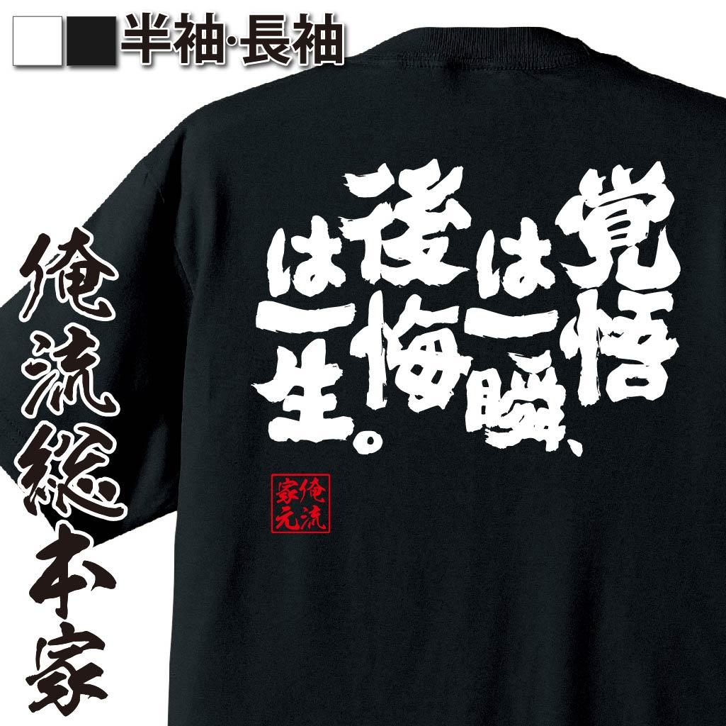 tシャツ メンズ 俺流 魂心Tシャツ【覚悟は一瞬、後悔は一生。】漢字 文字 メッセージtシャツおもしろ雑貨 お笑いTシャツ|おもしろtシャツ 文字tシャツ 面白いtシャツ 面白 大きいサイズ 送料無料 文字