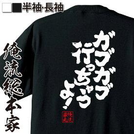 おもしろtシャツ 俺流総本家 魂心Tシャツ ガブガブ行っちゃうよ!【漢字 文字 メッセージtシャツおもしろ雑貨 お笑いTシャツ|おもしろtシャツ 文字tシャツ 面白いtシャツ 面白 大きいサイズ 送料無料 文字 背中で語る 名言】