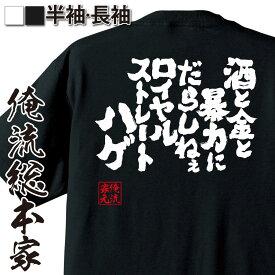 おもしろtシャツ 俺流総本家 魂心Tシャツ 酒と金と暴力にだらしねぇロイヤルストレートハゲ【パロディ tシャツ メッセージtシャツおもしろ雑貨 お笑いTシャツ|おもしろtシャツ 文字tシャツ 面白いtシャツ 面白 大きいサイズ 送料無料 背中で語る 名言】