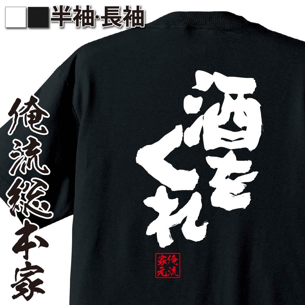 tシャツ メンズ 俺流 魂心Tシャツ【酒をくれ】漢字 文字 メッセージtシャツおもしろ雑貨 お笑いTシャツ|おもしろtシャツ 文字tシャツ 面白いtシャツ 面白 大きいサイズ 送料無料 文字
