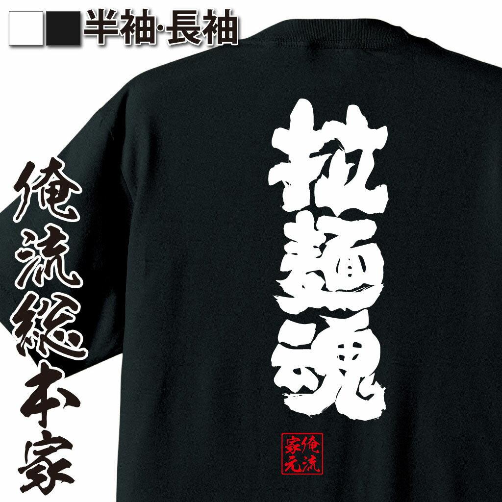 tシャツ メンズ 俺流 魂心Tシャツ【拉麺魂】漢字 文字 メッセージtシャツおもしろ雑貨 お笑いTシャツ|おもしろtシャツ 文字tシャツ 面白いtシャツ 面白 大きいサイズ 送料無料