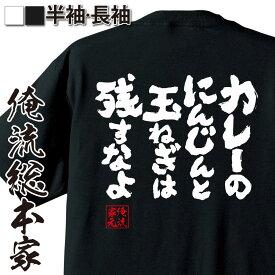 tシャツ メンズ 俺流 魂心Tシャツ【カレーのにんじんと玉ねぎは残すなよ】漢字 文字 メッセージtシャツおもしろ雑貨