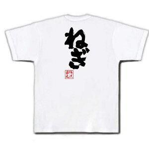 俺流総本家魂心Tシャツ「ねぎ」俺流家元が送る送料無料の語録Tシャツ!メンズでもレディースでも半袖漢字筆文字パーティーグッズダサいジョーク盛上りおれりゅうそうほんけ?
