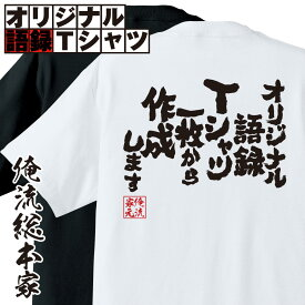 tシャツ メンズ 半袖 俺流総本家Tシャツ 好きな文字を背中に背負う!オリジナル語録Tシャツ【名入れ tシャツ おもしろtシャツ おもしろ雑貨 おもしろ プレゼント メッセージtシャツ ふざけtシャツ 面白いtシャツ オリジナルtシャツ】