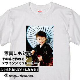 スマホで名入れ!オリジナル 名入れ tシャツ が1枚から作れる 俺流デザイナーTシャツ-前プリントのみ 写真プリント おもしろTシャツ 名入れTシャツ【写真プリントにも対応!オリジナルtシャツ 背中で語る 名言】