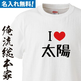 オリジナル 名入れ tシャツ 子供 大人 運動会 一枚から 名入れ-I(LOVE)名前(漢字)【オーダー 半袖 長袖 !お祝い プレゼント 還暦 父の日 父 名前ないれ 名前入れ Tシャツ tシャツ オリジナルプリント 大きいサイズ 名入れ プレゼント】
