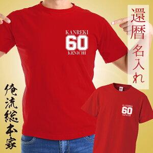 オリジナル 名入れ tシャツ 名入れ-還暦Tシャツワンポイント【オリジナル で作れる 名入れ お祝い プレゼント 用 還暦 tシャツ 男性 女性 母 還暦 祝い シャツ おもしろ 大きいサイズ 名前な