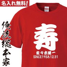 オリジナル 名入れ tシャツ【名入れ-還暦Tシャツ寿】還暦 コスプレ 衣装 子供 大人 コスプレ 仮装 おもしろ 大きいサイズ プレゼント 名前ないれ 名前入れ Tシャツ tシャツ オリジナルプリント 大きいサイズ