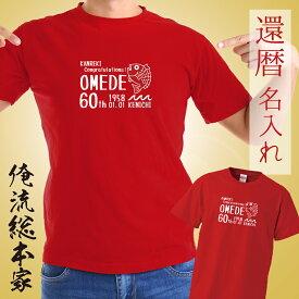オリジナル 名入れ tシャツ 名入れ-還暦Tシャツおめでたい【還暦 コスプレ 衣装 子供 大人 コスプレ 仮装 おもしろ 大きいサイズ プレゼント 名前ないれ 名前入れ Tシャツ tシャツ オリジナルプリント 大きいサイズ 背中で語る 名言】