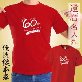 オリジナル 名入れ tシャツ 名入れ-還暦Tシャツリボン【オリジナル で作れる 名入れ お祝い プレゼント 用 還暦 tシャツ 男性 女性 母 還暦 祝い シャツ おもしろ 大きいサイズ 名前ないれ 名前入れ tシャツ オリジナルプリント】