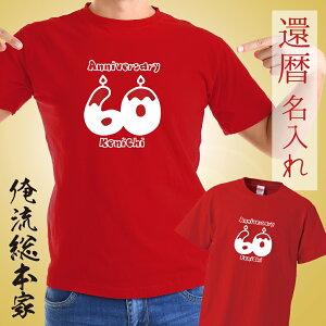 オリジナル 名入れ tシャツ 名入れ-還暦Tシャツキャンドル【オリジナル で作れる 名入れ お祝い プレゼント 用 還暦 tシャツ 男性 女性 母 還暦 祝い シャツ おもしろ 大きいサイズ 名前ない