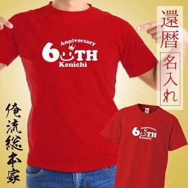 オリジナル 名入れ tシャツ 大人 キッズ 名入れ-還暦Tシャツスマイル王【還暦祝い 男性 プレゼント 還暦 コスプレ 衣装 誕生祝い おもしろ 大きいサイズ プレゼント 名前入れ Tシャツ オリジナルプリント 大きいサイズ】名入れギフト 名入れTシャツ