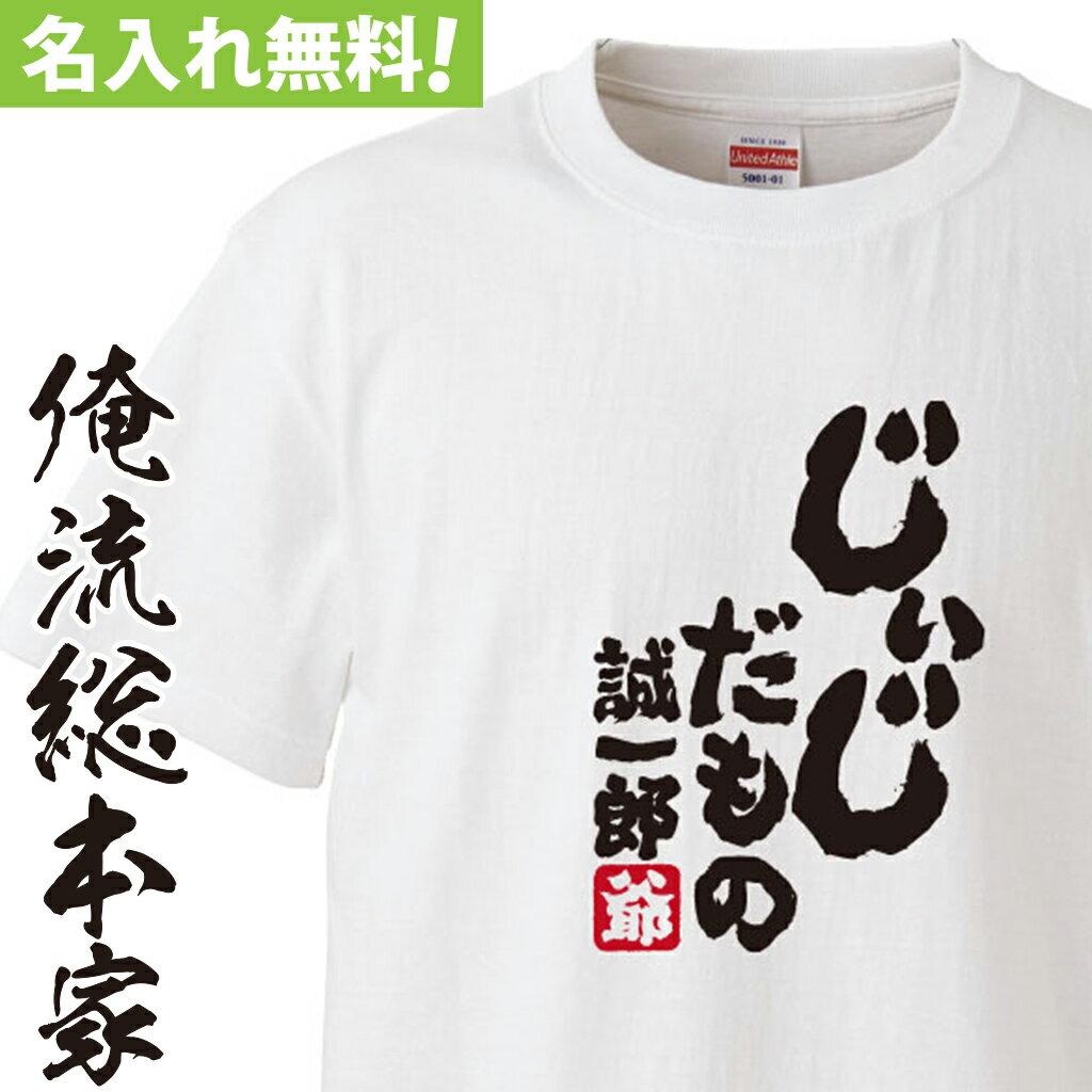 オリジナル 名入れ tシャツ【名入れ-敬老の日じぃじだもの】オーダー 半袖 長袖 !お祝い プレゼント 還暦 名前ないれ 名前入れ Tシャツ tシャツ オリジナルプリント 大きいサイズ 敬老の日