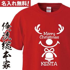 オリジナル 名入れ tシャツ 名入れ-クリスマストナカイスマイルTシャツ【クリスマス コスプレ 衣装 子供 大人 コスプレ 仮装 おもしろ 大きいサイズ プレゼント 名前ないれ 名前入れ Tシャツ tシャツ オリジナルプリント 大きいサイズ】
