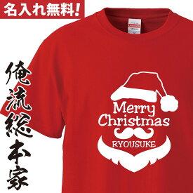 オリジナル 名入れ tシャツ【名入れ-クリスマスひげサンタTシャツ】クリスマス コスプレ 衣装 子供 大人 コスプレ 仮装 おもしろ 大きいサイズ プレゼント 名前ないれ 名前入れ Tシャツ tシャツ オリジナルプリント 大きいサイズ