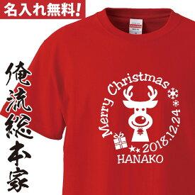 オリジナル 名入れ tシャツ【名入れ-クリスマスかわいいトナカイTシャツ】クリスマス コスプレ 衣装 子供 大人 コスプレ 仮装 おもしろ 大きいサイズ プレゼント 名前ないれ 名前入れ Tシャツ tシャツ オリジナルプリント 大きいサイズ