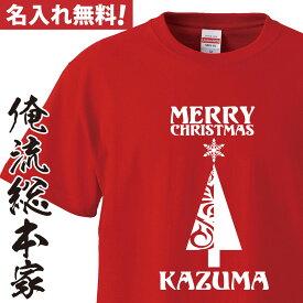 オリジナル 名入れ tシャツ 名入れ-クリスマスオシャレなクリスマスツリーTシャツ【クリスマス コスプレ 衣装 子供 大人 コスプレ 仮装 おもしろ 大きいサイズ プレゼント 名前ないれ 名前入れ Tシャツ tシャツ オリジナルプリント 大きいサイズ】