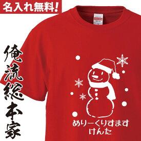 オリジナル 名入れ tシャツ【名入れ-クリスマス雪だるまTシャツ】クリスマス コスプレ 衣装 子供 大人 コスプレ 仮装 おもしろ 大きいサイズ プレゼント 名前ないれ 名前入れ Tシャツ tシャツ オリジナルプリント 大きいサイズ