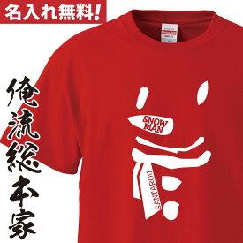 オリジナル 名入れ tシャツ 名入れ-クリスマス雪だるまアップTシャツ【クリスマス コスプレ 衣装 子供 大人 コスプレ 仮装 おもしろ 大きいサイズ プレゼント 名前ないれ 名前入れ Tシャツ tシャツ オリジナルプリント 大きいサイズ】