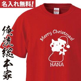 オリジナル 名入れ tシャツ 名入れ-クリスマスサンタネコTシャツ【クリスマス コスプレ 衣装 子供 大人 コスプレ 仮装 おもしろ 大きいサイズ プレゼント 名前ないれ 名前入れ Tシャツ tシャツ オリジナルプリント 大きいサイズ】