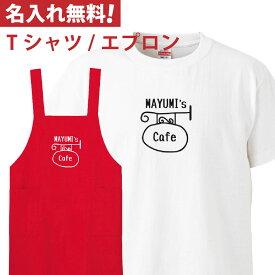 オリジナル 名入れ エプロン 名入れ tシャツ 【名入れ-母の日カフェ】 オーダー 半袖 !お祝い プレゼント 母の日 還暦 名前ないれ 名前入れ Tシャツ tシャツ エプロン エプロン オリジナルプリント 大きいサイズ